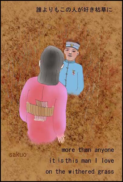 'more than anyone / it is this man I love / on the withered grass' by Sakuo Nakamura. Haiku by Masajo Suzuki. Translation by Lee Gurga and Emiko Miyashita.