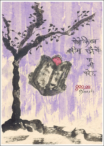 'a dilapadated book / reading at the garden— / sudden rainfall' by Godhooli Dinesh.