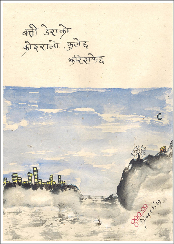 'lights in my apartment / bauhinia blossoms / already dropped' by Godhooli Dinesh