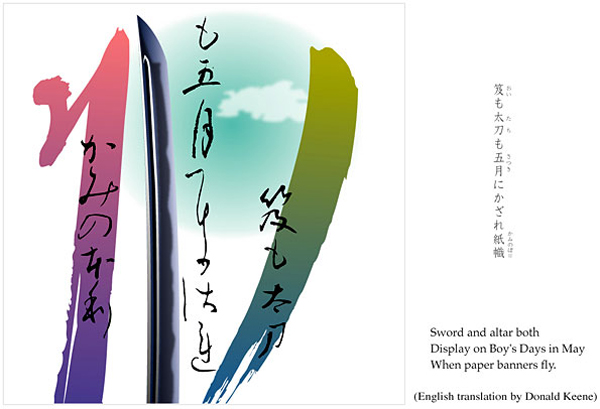 """'Sword and alter both / Display on Boy's Days in May / When paper banners fly"""" by Kuniharu Shimizu. Haiku by Matsuo Basho. Translation by Donald Keene."""