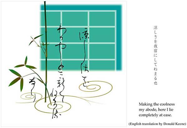 'Making the coolness / my abode, here I lie / completely at ease.' by Kuniharu Shikizu. Haiku by Matsuo Basho. Translated by Donald Keene.