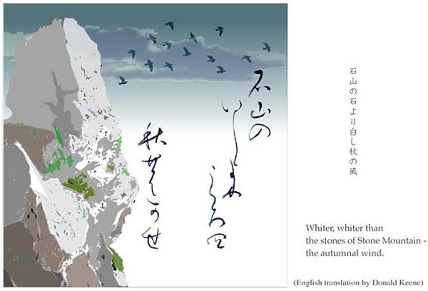 'Whiter, whiter than / the stones of Stone Mountain� / the autumnal wind' by Kuniharu Shimizu. Haiku by Matsuo Basho. Translated by Donald Keene
