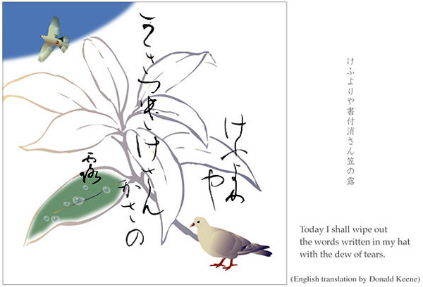 'Today I shall wipe out / the words written in my hat / with the dew of tears' by Kuniharu Shimizu. Haiku by Matsuo Basho. Translated by Donald Keene.
