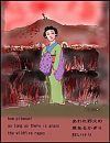 """how piteous! / as long as there is grass / the wildfire rages' by Sakuo Nakamura. Haiku by Masajo Suzuki. Translation by Lee Gurga and Emiko Miyashita."