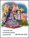 """""""I let my hair down / it is drowning in desire / my autumn hair' by Sakuo Nakamura. Haiku by Masajo Suzuki, Translation by Lee Gurga and Emiko Miyashita."""