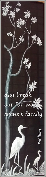 'day break / out for work / crane's family' by Mallika Chari