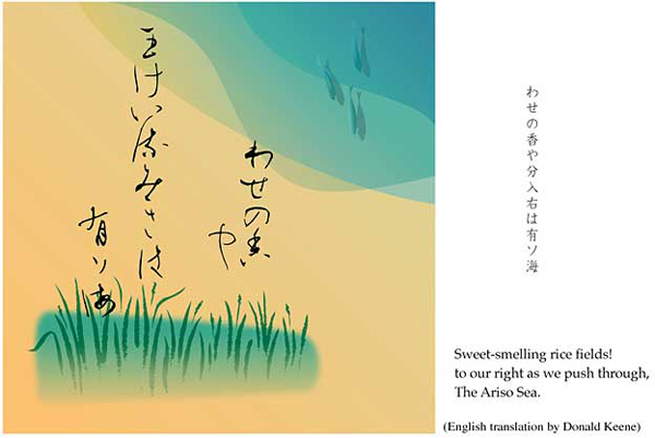 'Sweet smelling rice fields! / to our right as we push through / The Ariso Sea' by Kuniharu Shimizu. Haiku by Matsuo Basho. Translated by Donald Keene.