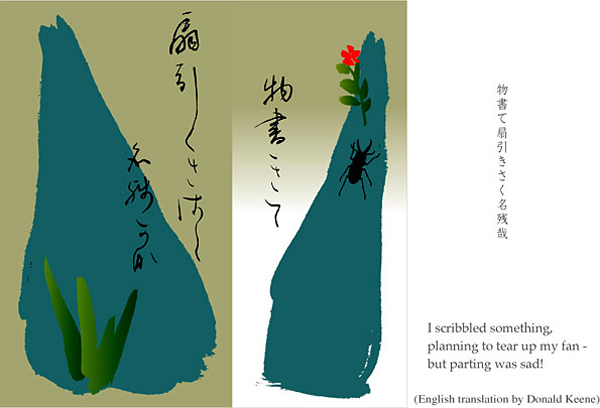 'I scribbled something, / planning to tear up my fan� / but parting was sad!  by Kuniharu Shimizu. Haiku by Matsuo Basho. Translated by Donald Keene.
